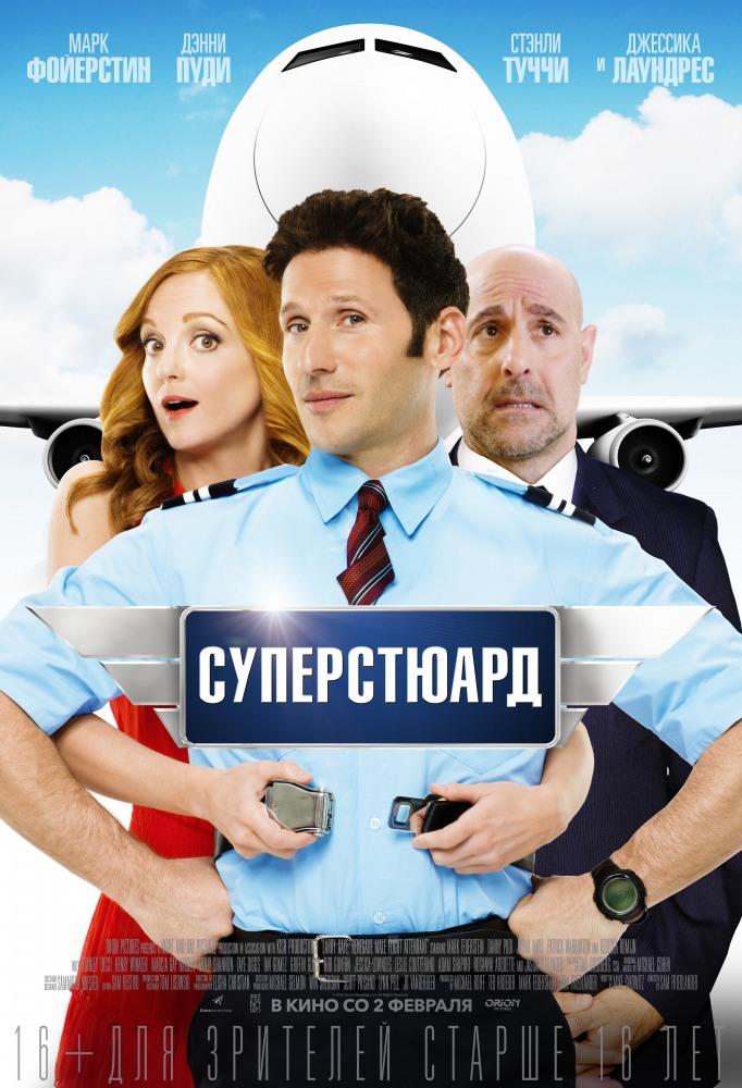Суперстюард 2016 (Larry Gaye: Renegade Male Flight Attendant)