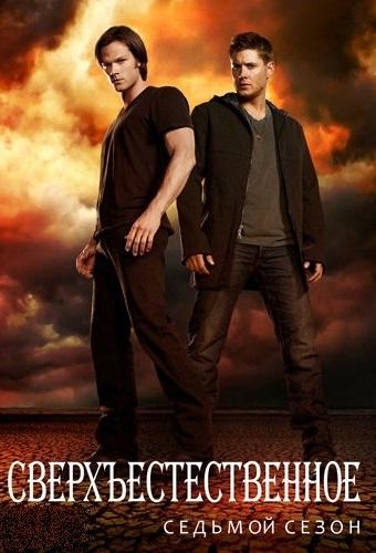 Сверхъестественное, 7 сезон (Supernatural, season 7)