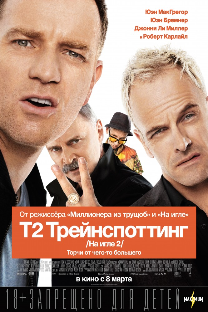 Т2 Трейнспоттинг (На игле 2) (T2 Trainspotting)