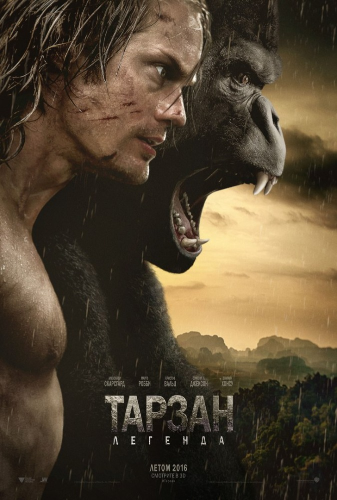 Тарзан. Легенда (The Legend of Tarzan)
