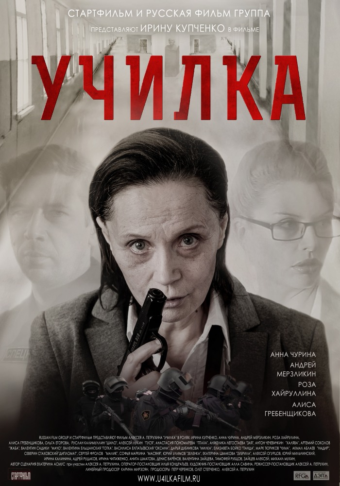 Училка (The teacher)