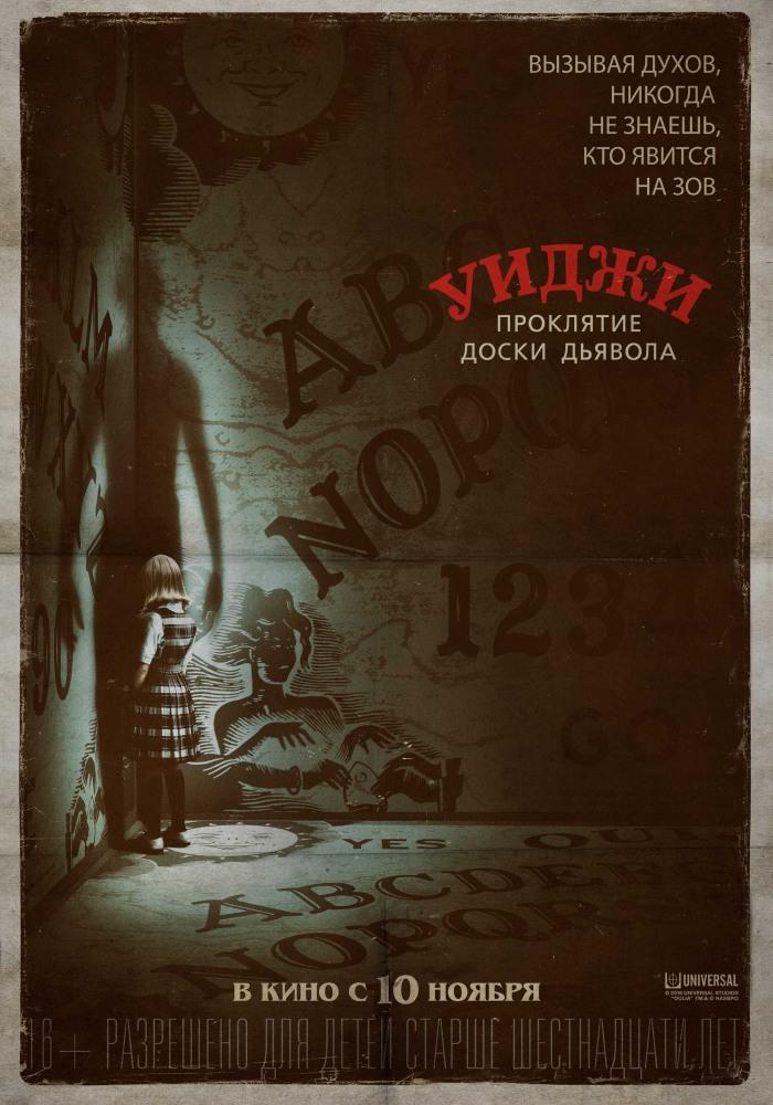 Уиджи. Проклятие доски дьявола (Ouija: Origin of Evil)