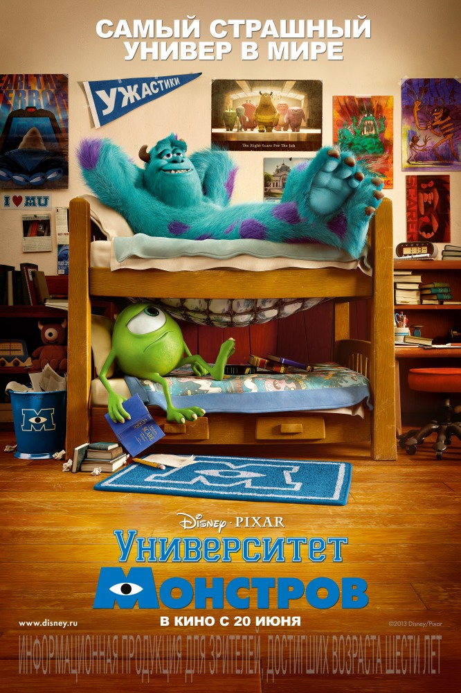 Университет монстров monsters university