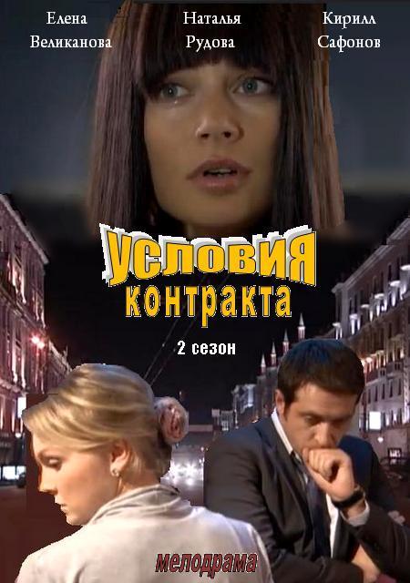 Условия контракта, 2 сезон ()