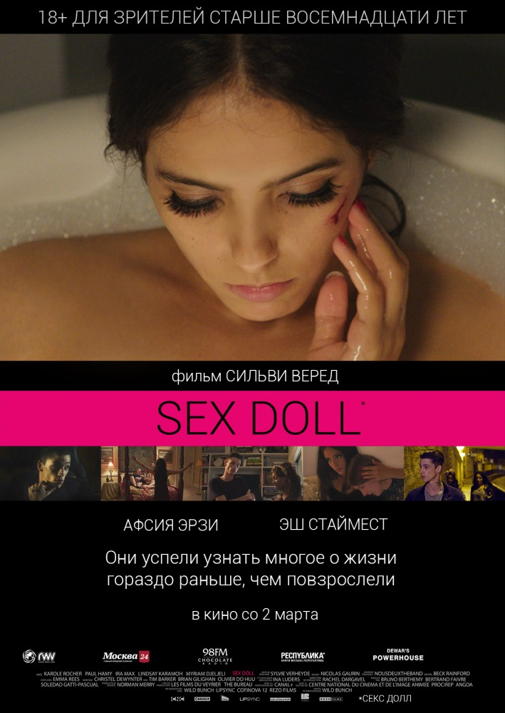 Влюбленные одиночки (Sex Doll)