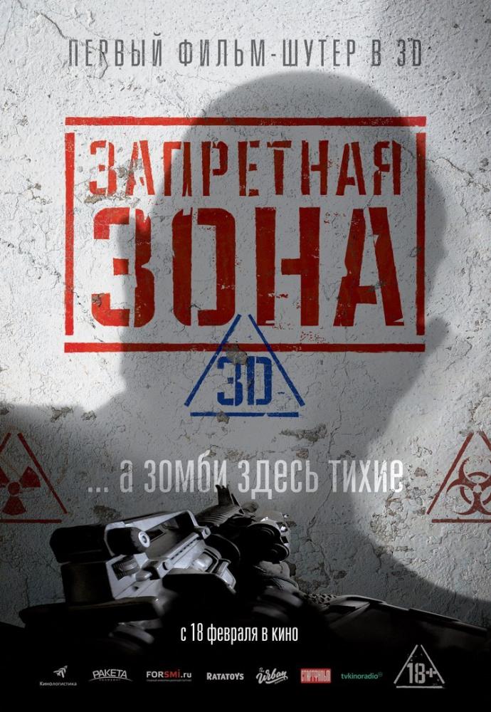 запретная зона 3d фильм 2016 в 720